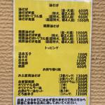 東京麺珍亭本舗 - 外のメニュー