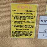東京麺珍亭本舗 - テイクアウトを実験販売中らしい(期間限定との事)