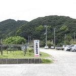 新島水産 -