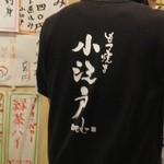 小江戸 - スタッフポロシャツ