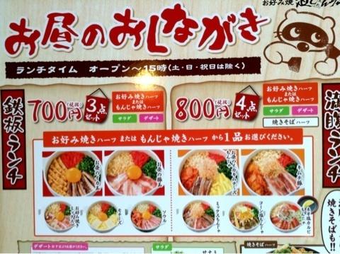 道とん堀 北浦和店