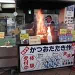 30763217 - 藁焼きの実演 多田水産須崎道の駅店