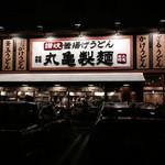 丸亀製麺 名古屋丸の内店 - コインパーキング式の駐車場
