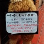 ワンチャコ - なぁ〜るほどぉ〜!
