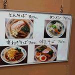 30767993 - 瀧井 メニュー
