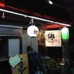 盗作料理 郷 - H.25.12.1.夜