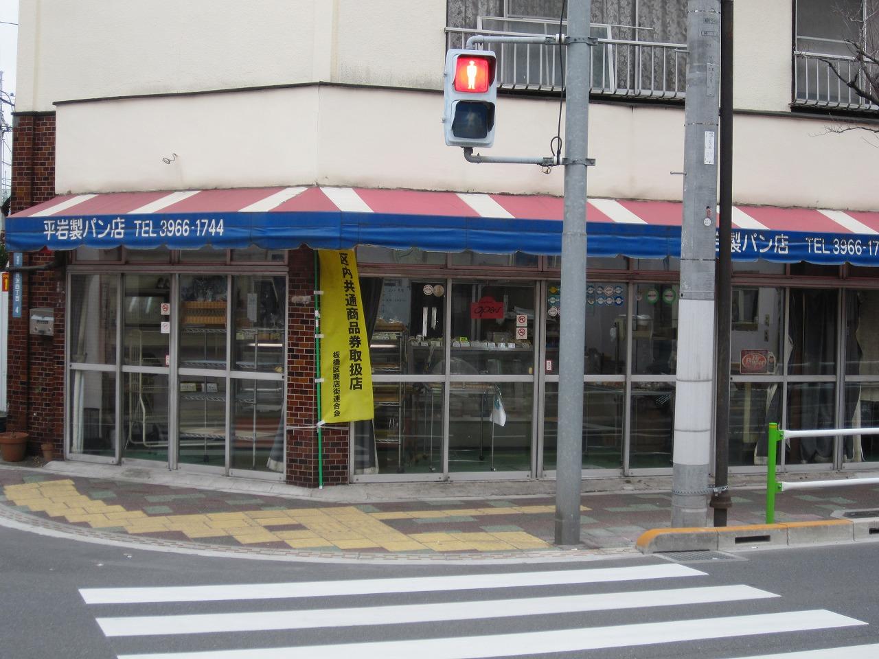 平岩製パン店