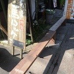 阿蘇 とり宮 - 外のベンチ