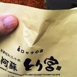 阿蘇 とり宮 - 馬ロッケ(180円)