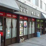 マルサ - 旭川駅前一番の賑やか通りに面したお店