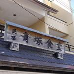 民宿 青塚食堂 - 2014.9