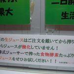 生きた野菜ジュースの店 -