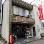 餃子菜館 清ちゃん - 2014年9月15日(月・祝) 店舗外観