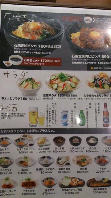 定食屋百菜 旬 イオン鹿児島鴨池店