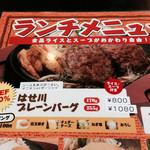 肉のはせ川 豊橋店 -