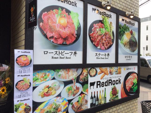 レッド ロック 高田馬場店