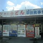 平田食事センター - 「元気が出る食堂」がキャッチフレーズ