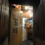 さしみや五坪 - 2階の入口