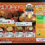 肉のはせ川 豊橋店 - ランチメニュー