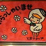 30792279 - 絨毯が苫小牧のご当地キャラ「とまチョップ」だぁ!!