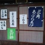 不動茶屋 -