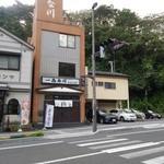 一森寿司 - 塩釜神社の階段を降りてすぐ