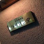 30795868 - ライオン堂(らいおんどう)