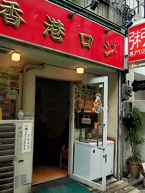 中華粥 香港ロジ 渋谷桜丘町店 - 入口