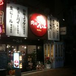 3080134 - 肉の入江。この地は隣に老舗焼肉店。ここは昔も焼肉店。