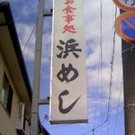 浜めし - 看板
