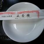 正香園 - 140916