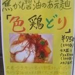 鶏の穴 - 焦がし醤油のあえ麺 「色鶏どり」(2014年9月限定)