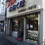 グリルおおくぼ - http://umasoul.blog81.fc2.com/blog-entry-1344.html