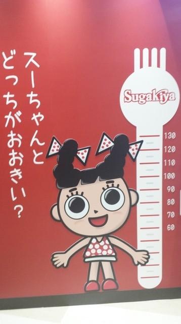 スガキヤ 八事イオン店 - キャラクターのスーちゃん!八事の新店にはスーちゃんと背比べができますよ!
