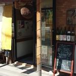 蕎麦とお野菜 おもてなし花桐 - 入口