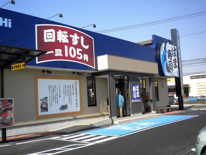 はま寿司 相模原城山店