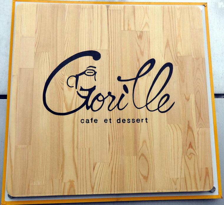 カフェ エ デセール ゴリール