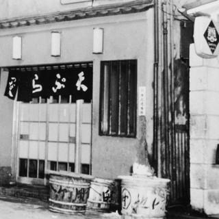 創業大正十三年天ぷら専門店