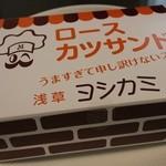 膳まい - 浅草ヨシカミ ロースカツサンド 699円。