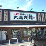 丸亀製麺 里庄店 - 丸亀製麺 里庄店 外観(2014.09.14)