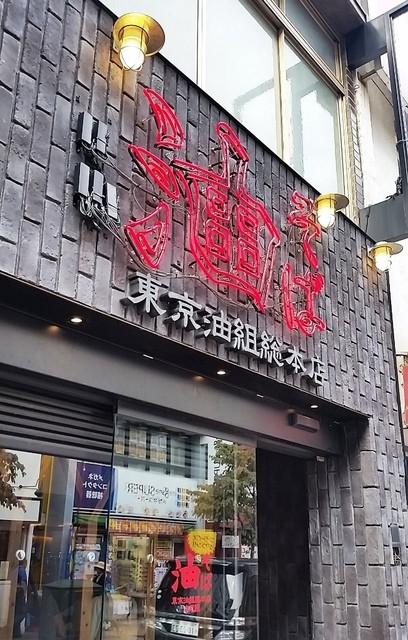 東京油組総本店 広尾組
