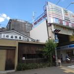 三條若狭屋 - 三条会商店街のかかりにあります。