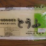 前田豆腐店 - 料理写真:国産大豆100%豆腐(木綿)。