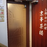 京華茶楼 -