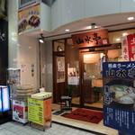 山水亭 - 店入口