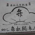 日本橋 弁松総本店 -