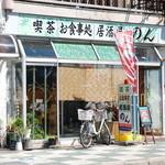 喫茶居酒屋のん - 店舗の外観