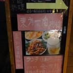 東方一角 - ランチ880円