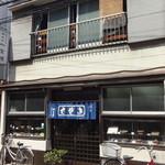 加賀屋 - 芝商店街、創業明治十五年