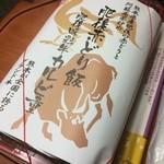 おべんとうのヒライ - 肥後赤どり飯・肥後味彩牛カルビ重(953円+消費税)